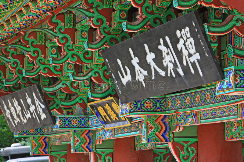 Tor Koreas Busan Beomeosa Jogyemum stockfoto