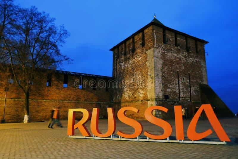 Torre velha Kremlin em Nizhny Novgorod, Rússia foto de stock royalty free