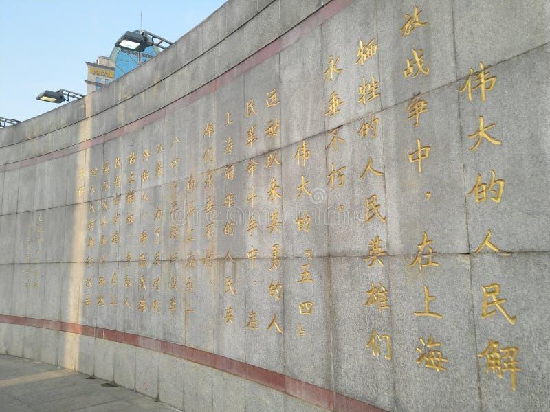 Tour commémorative des héros des personnes à Changhaï images stock