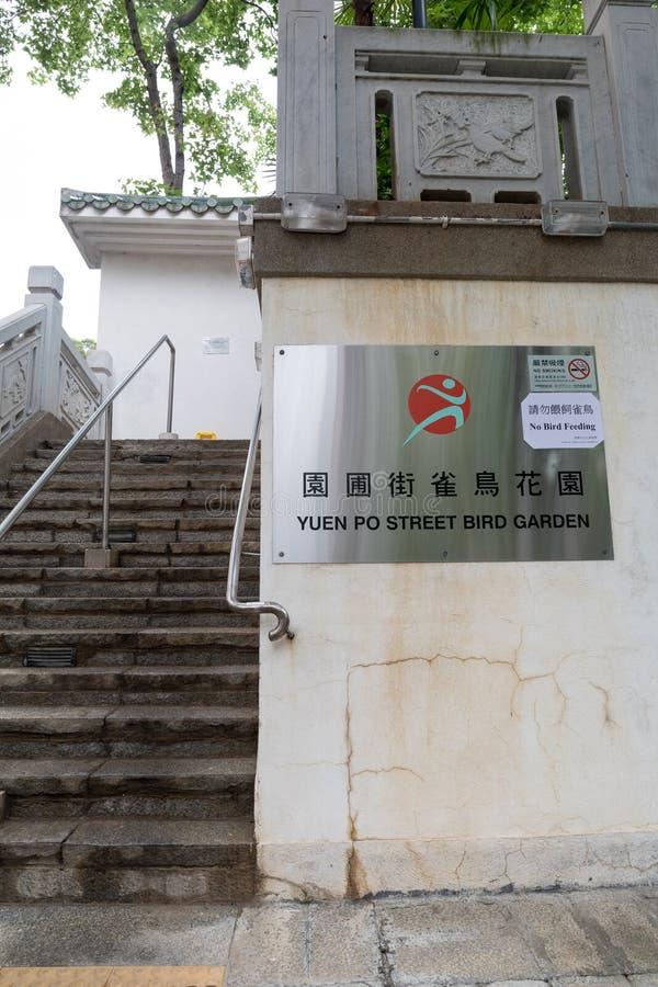 Trädgård för Yuen Po gatafågel royaltyfri bild