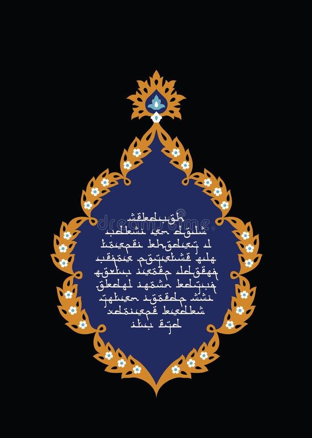 Traditional Arabic Floral Frame stock illustration