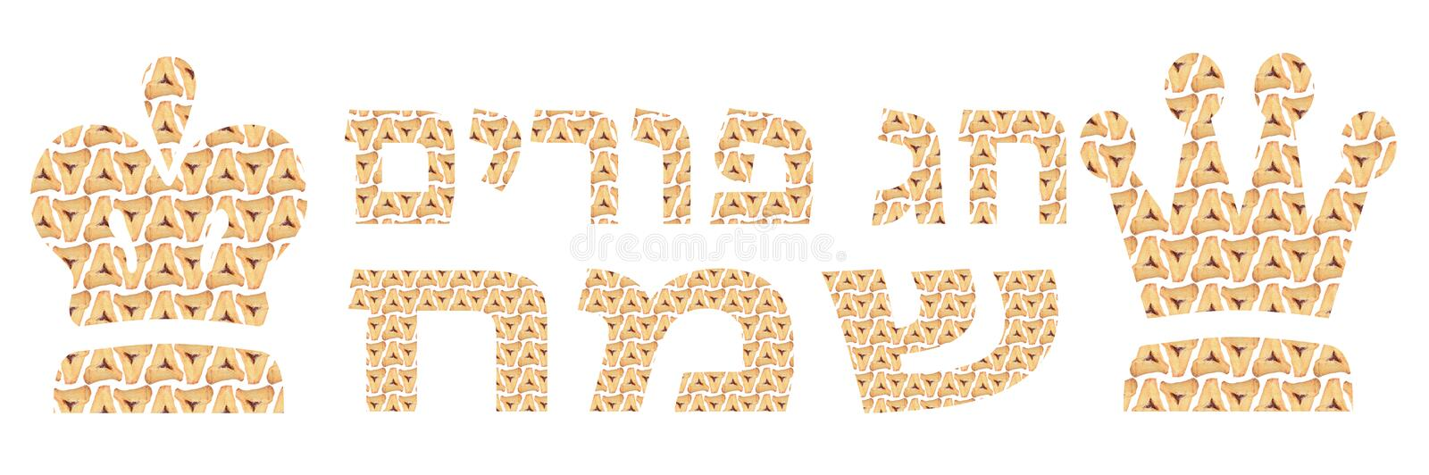 Traditional Jewish holiday - Happy Purim written in Hebrew. With Hamantaschen letters royalty free illustration