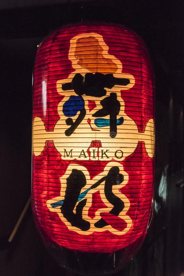 Traditional red Japanese rice paper balloon lamp. Outside a restaurant at Hanamikoji Dori street, Gion, Kyoto, Japan. The word maiko means an apprentice geiko stock photo