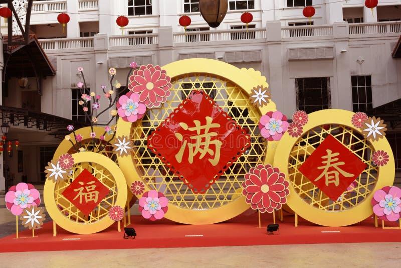 Traditionele Chinese Nieuwjaardecoratie stock afbeelding