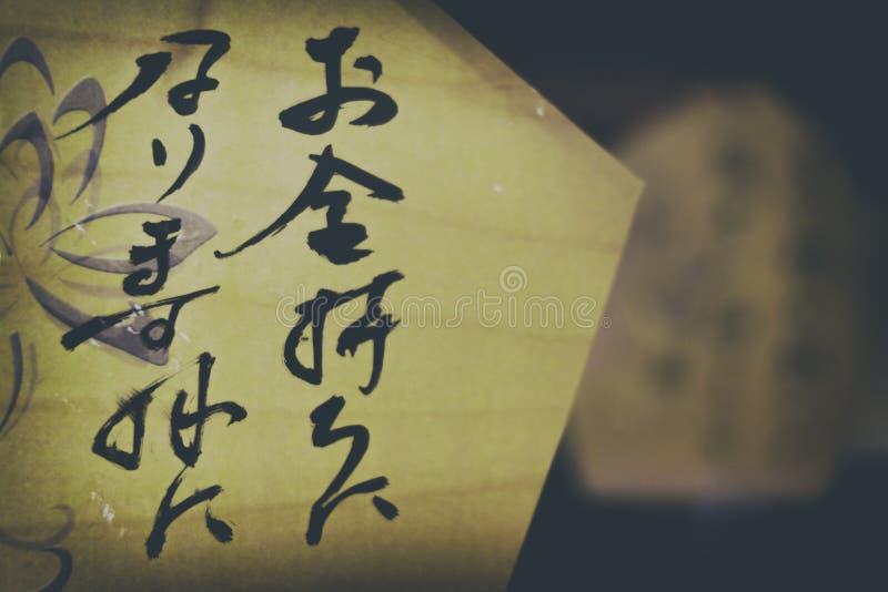 Traditionell forntida kinesisk text på gammalt papper arkivfoton