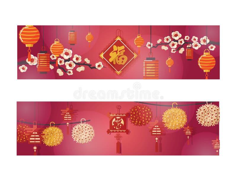 Traditionellt rött lykta-ljus för kinesisk lyktavektor och orientalisk garnering av porslinkultur för asiatisk beröm royaltyfri illustrationer