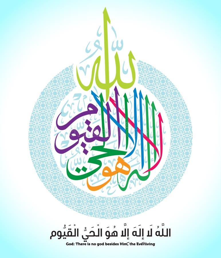 A tradução - deus - lá não é nenhum deus além da caligrafia árabe e islâmica ele - o Everliving - em Islami tradicional e moderno ilustração do vetor