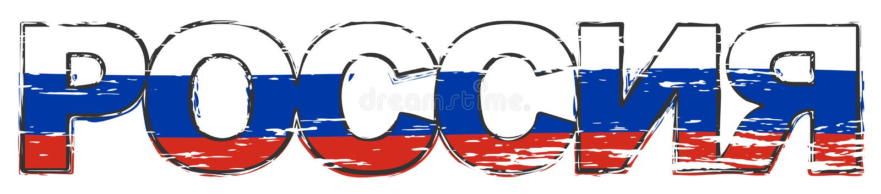 Traducción rusa de RUSIA en escritura cirílica, con la bandera nacional debajo de ella, mirada apenada del grunge stock de ilustración