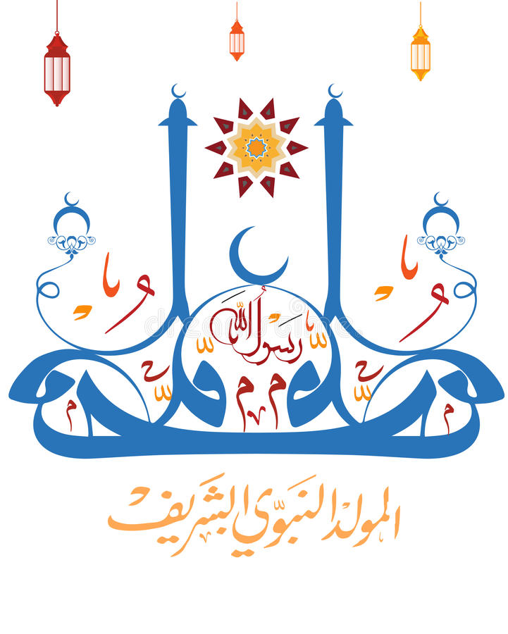 Traduction arabe de calligraphie de vecteur : Le nom du prophète Muhammad, paix soit sur lui illustration libre de droits