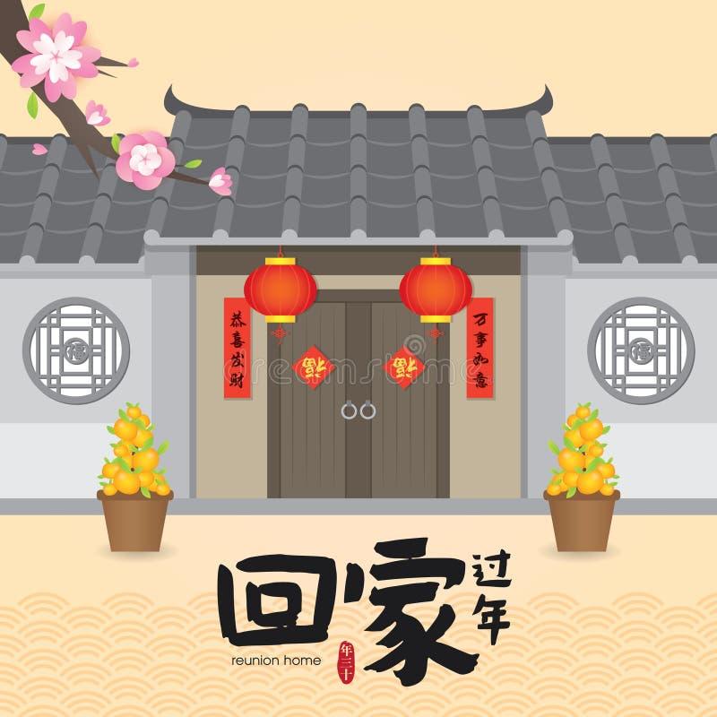 Traduction chinoise d'illustration de vecteur de la Réunion de maison de retour de nouvelle année : La Réunion à la maison de ret illustration libre de droits