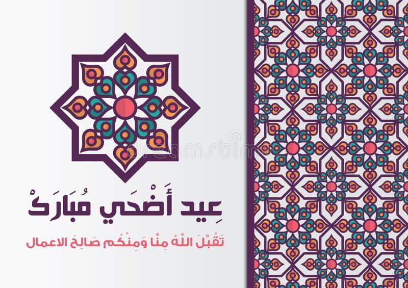 Traduction de 'Eid Adha Mubarak' - carte de voeux - : Sac béni illustration stock