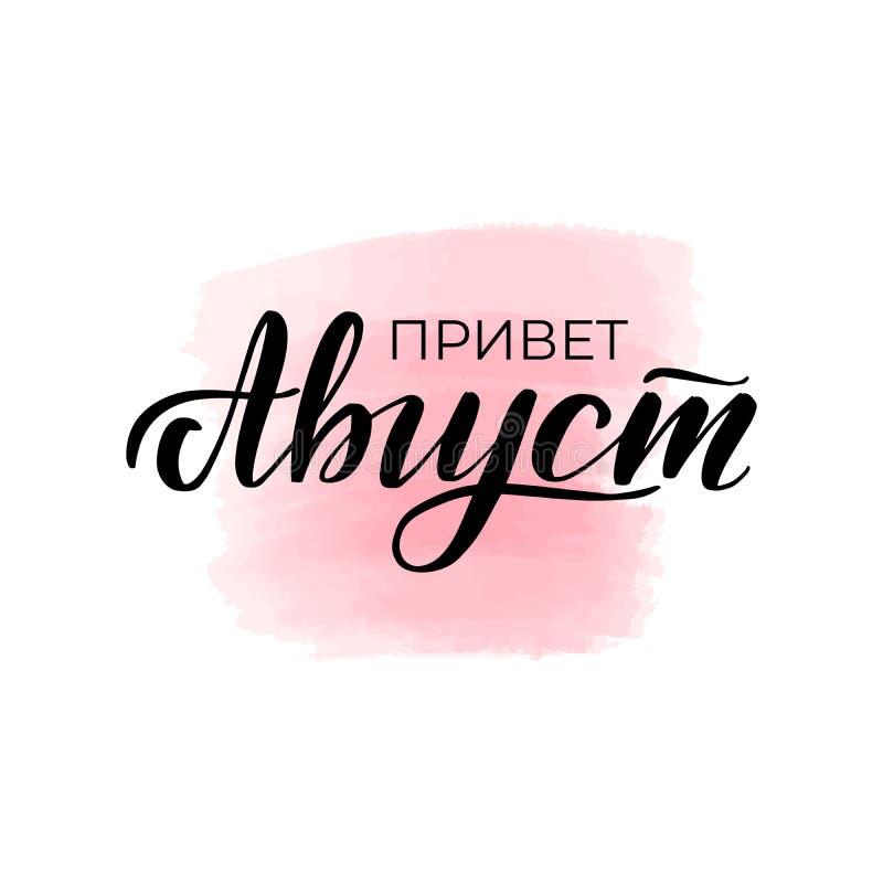 Traduction de russe - bonjour août illustration de vecteur