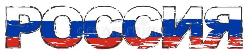 Traduction russe de la RUSSIE en manuscrit cyrillique, avec le drapeau national sous lui, regard grunge affligé illustration stock