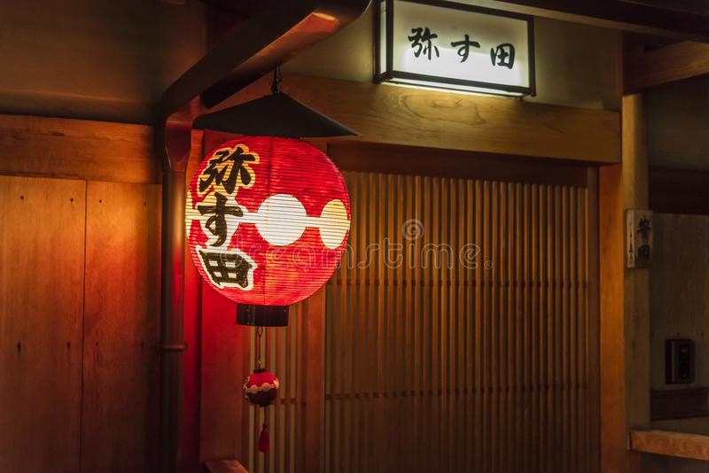 Tradycyjna czerwona Japońska ryżowego papieru lampa Kyoto zdjęcia royalty free