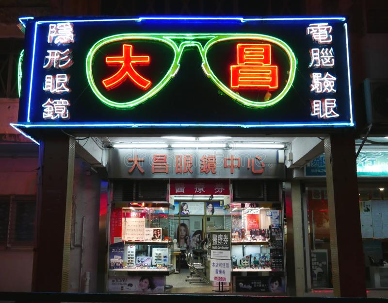 Tradycyjny Okulistycznych szkieł sklep w Hong Kong obraz royalty free