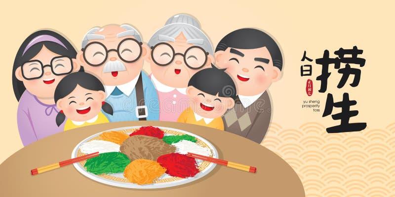 Tradycyjnych Chińskie naczyń Lou Śpiewał «, «Yu Shang « Zazwyczaj jako zakąska należna swój symbolizm «szczęście «dla nowego roku royalty ilustracja