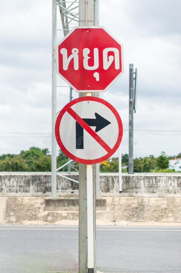Traffic signs. Stop, No Right Turn,public sign stock photography