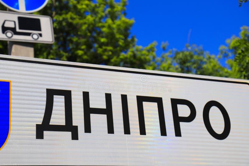 Trafiktecken, vägmärke på ingången till den ukrainska Dnipro staden, informationsindex, vägsäkerhet Dnepropetrovsk Ukraina, royaltyfri fotografi