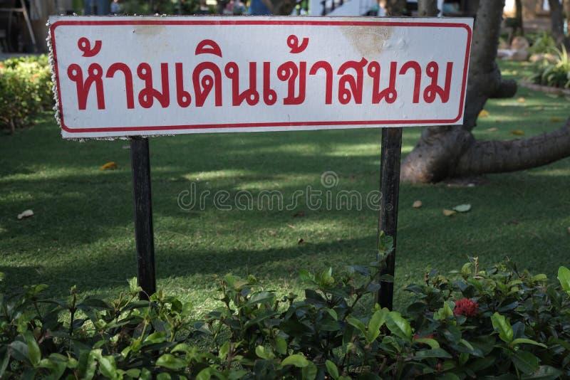 Tragen Sie nicht thailändische Sprache des Zeichens herein ein lizenzfreies stockfoto