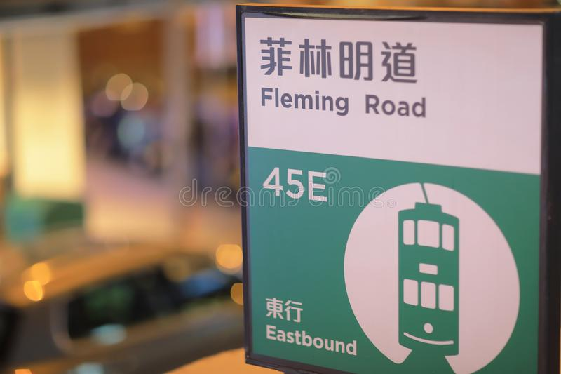 a tram stop sign operated at hk tram royalty free stock photos