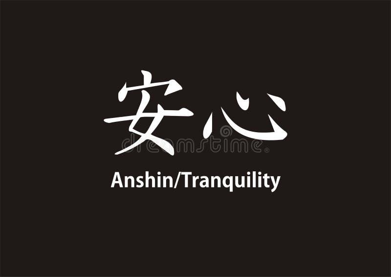 Tranquilidade do Kanji ilustração stock