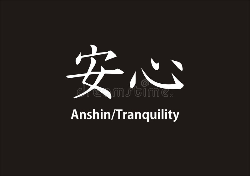 Tranquilité de kanji illustration stock