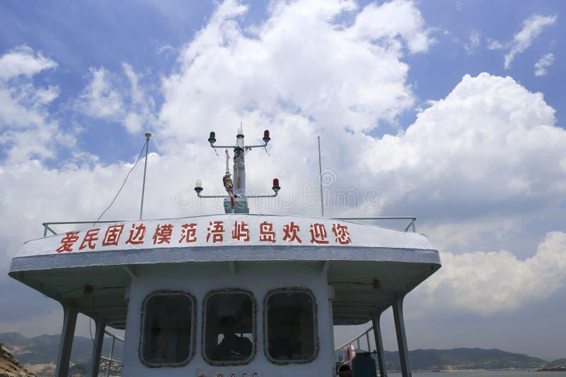 Transbordador de la isla del wuyu, ciudad del zhangzhou, China imagen de archivo libre de regalías