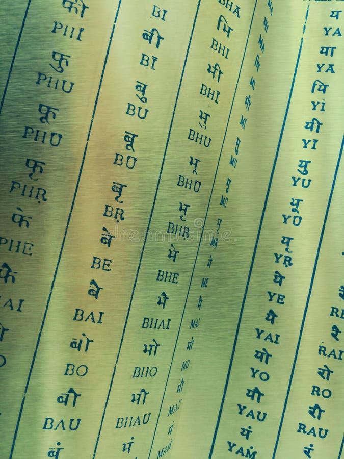 Transcriptions de lettre de Devanagari photos libres de droits