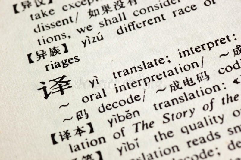 Translate written in Chinese. In a Chinese-English translation dictionary royalty free stock photo