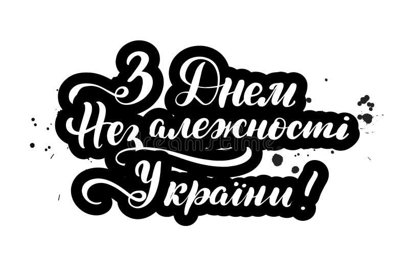 Translation from Ukrainian - happy independence day Ukraine. royalty free illustration