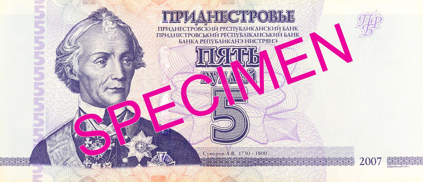 5 transnistrian ruble banknote obverse specimen. Single 5 transnistrian ruble banknote obverse specimen royalty free stock photography