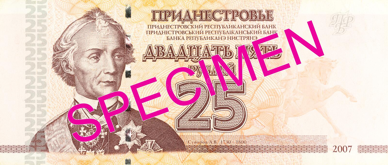25 transnistrian ruble banknote obverse specimen. Single 25 transnistrian ruble banknote obverse specimen royalty free stock images