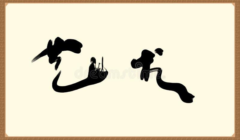 Travaux chinois cursifs de calligraphie d'art illustration libre de droits