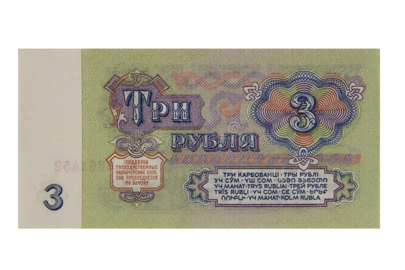 Tre rubel av prövkopian för USSR 1961 arkivfoto