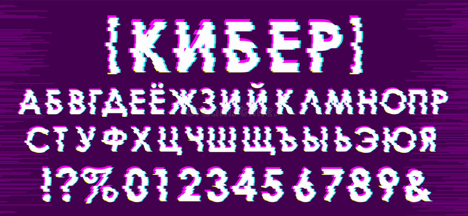 Trendy glitch effect cyrillic alphabet. Cyber is written in Russian. royalty free illustration