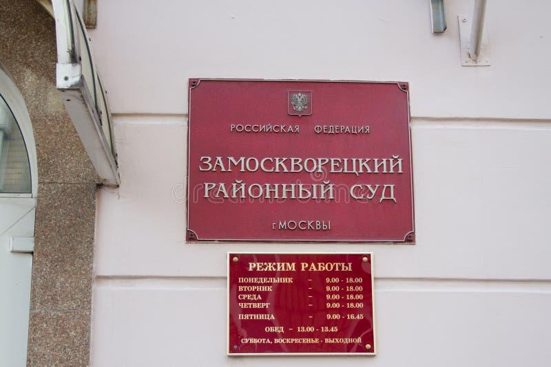 Tribunale di prima istanza di Zamoskvoretsky a Mosca, in cui considera un leader dell'opposizione Navalny di affare politico immagine stock
