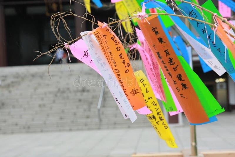 Trozos de papel japoneses para bendecir fotografía de archivo libre de regalías