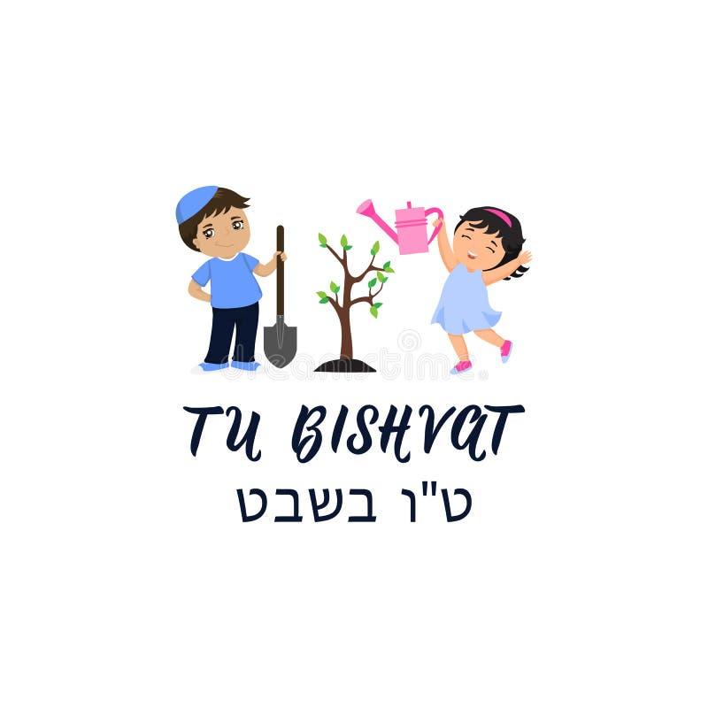 TU bishvat εγγραφή διακοπές εβραϊκές Κείμενο στα εβραϊκά - νέο έτος δέντρων λογότυπο κατσικιών ελεύθερη απεικόνιση δικαιώματος
