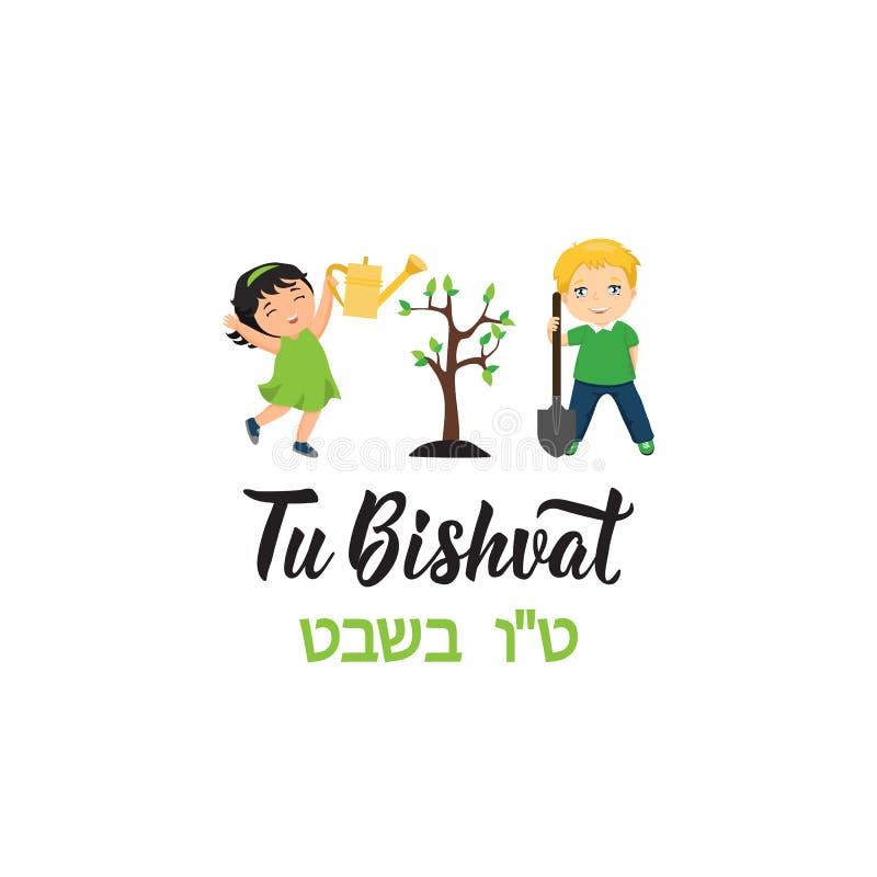 TU bishvat εγγραφή διακοπές εβραϊκές Κείμενο στα εβραϊκά - νέο έτος δέντρων λογότυπο κατσικιών διανυσματική απεικόνιση