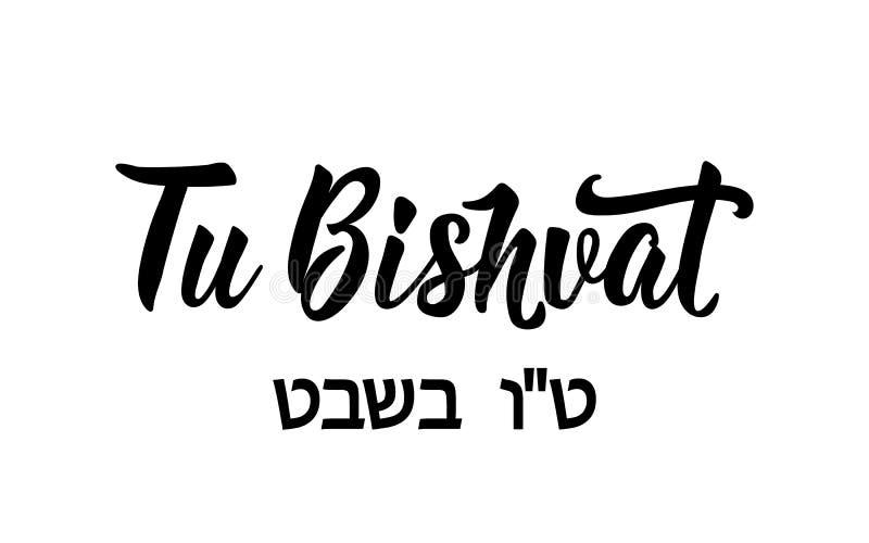 TU bishvat εγγραφή διακοπές εβραϊκές Κείμενο στα εβραϊκά - νέο έτος δέντρων απεικόνιση αποθεμάτων
