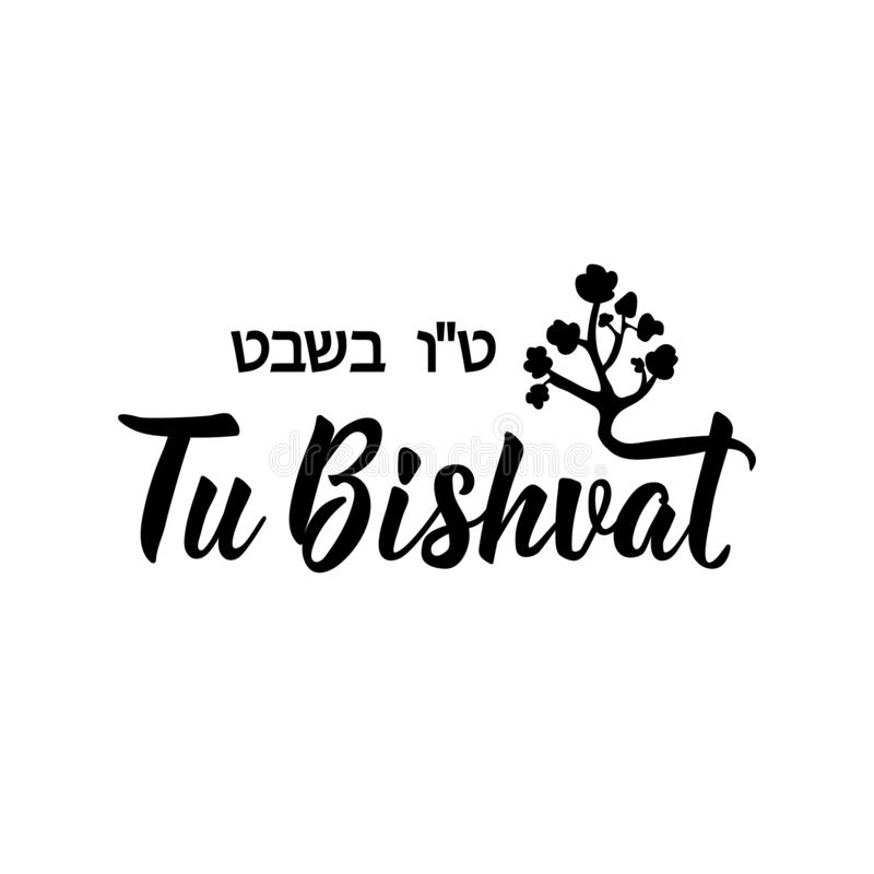 TU bishvat εγγραφή διακοπές εβραϊκές Κείμενο στα εβραϊκά - νέο έτος δέντρων διανυσματική απεικόνιση