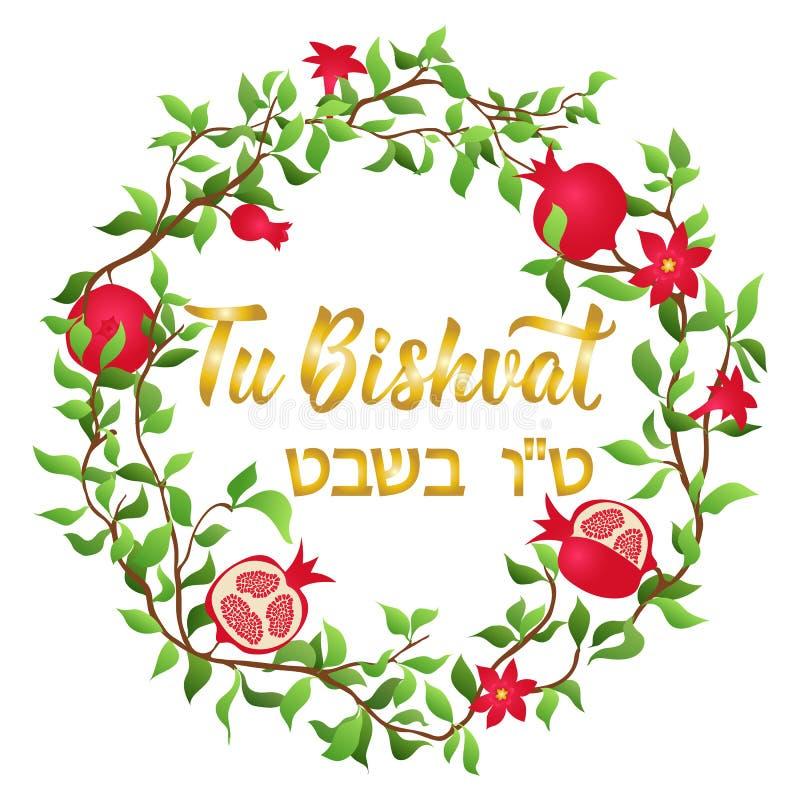 TU bishvat εγγραφή Εβραϊκή κάρτα διακοπών Κείμενο στα εβραϊκά - νέο έτος δέντρων απεικόνιση αποθεμάτων