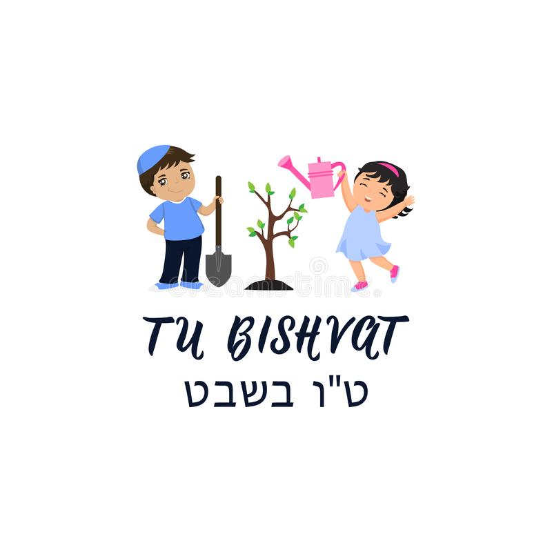 Tu bishvat. Lettering. Jewish holiday. Text on Hebrew -New Year of trees. kids logo royalty free illustration