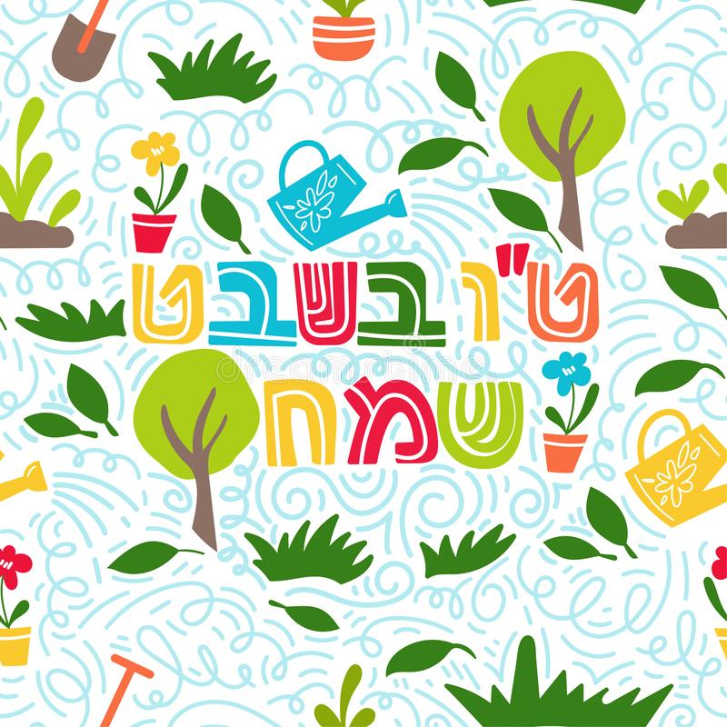 Tu bishvat - New Year for Trees, Jewish holiday seamless pattern stock illustration