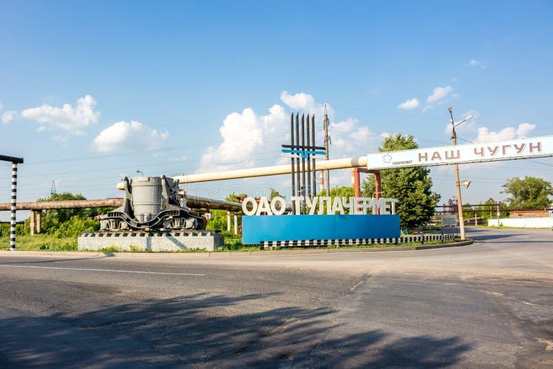 """TULA, RUSSIE - JUIN 2015 : Usine métallurgique """"Tulachermet """" photo libre de droits"""