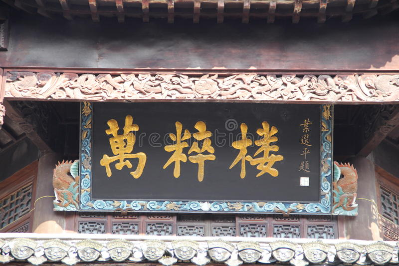Tunxi της Κίνας Anhui στοκ φωτογραφία με δικαίωμα ελεύθερης χρήσης