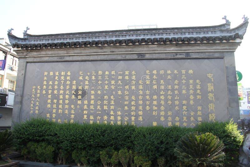 Tunxi της Κίνας Anhui στοκ εικόνα με δικαίωμα ελεύθερης χρήσης