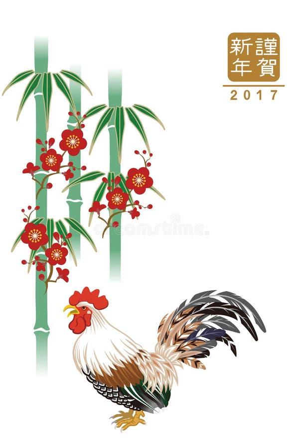 Tupp med bambu - japanskt kort för nytt år royaltyfri illustrationer