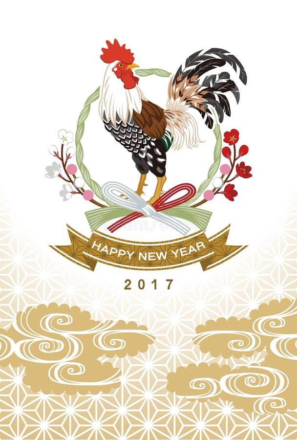 Tupp med kortet för nytt år för plommonblomningprydnad det japanska vektor illustrationer