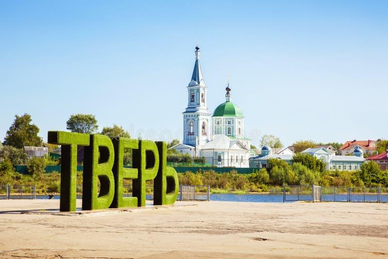 Tver - cidade histórica pequena do russo foto de stock royalty free
